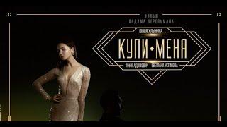 Купи меня - русский трейлер (2018)