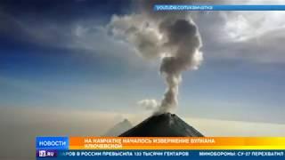 На Камчатке началось извержение вулкана Ключевская сопка