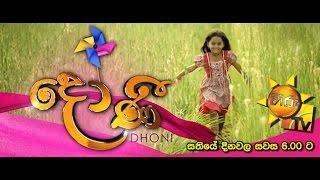 hiru-tv-dhoni-drama-song-duwe-numba-mewwe-ishara-kalpani