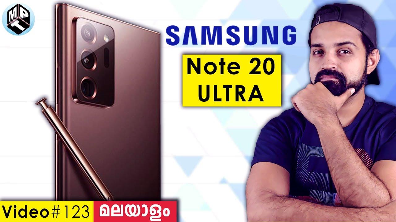 Samsung Galaxy Note 20 Ultra| Z Fold 2 Launched |Full Details in Malayalam |സാംസങിന്റെ സൂപ്പർതാരങ്ങൾ