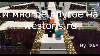 Лучший сервер Minecraft с модами!!!Westoris.ru
