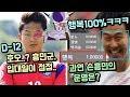 한국인의 드립력은 세계 최고ㅋㅋ 미쳐버린 아시안게임 개드립들 모음_웃긴영상