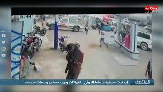 إب تحت سيطرة مليشيا الحوثي .. انتهاكات ونهب مستمر وخدمات منعدمة