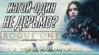 ЗВЕЗДНЫЕ ВОЙНЫ: ИЗГОЙ-ОДИН / STAR WARS: ROGUE ONE. ОБЗОР ФИЛЬМА