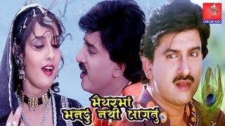 Maiyar Ma Mandu Nathi Lagtu | Gujarati Movie | Hiten Kumar, Anandi Tripathi