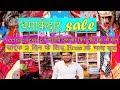Ladies suit sale offer in wholesale Cheerakhana chandni chowk