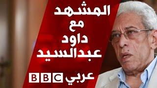 المخرج المصري داوود عبد السيد في المشهد