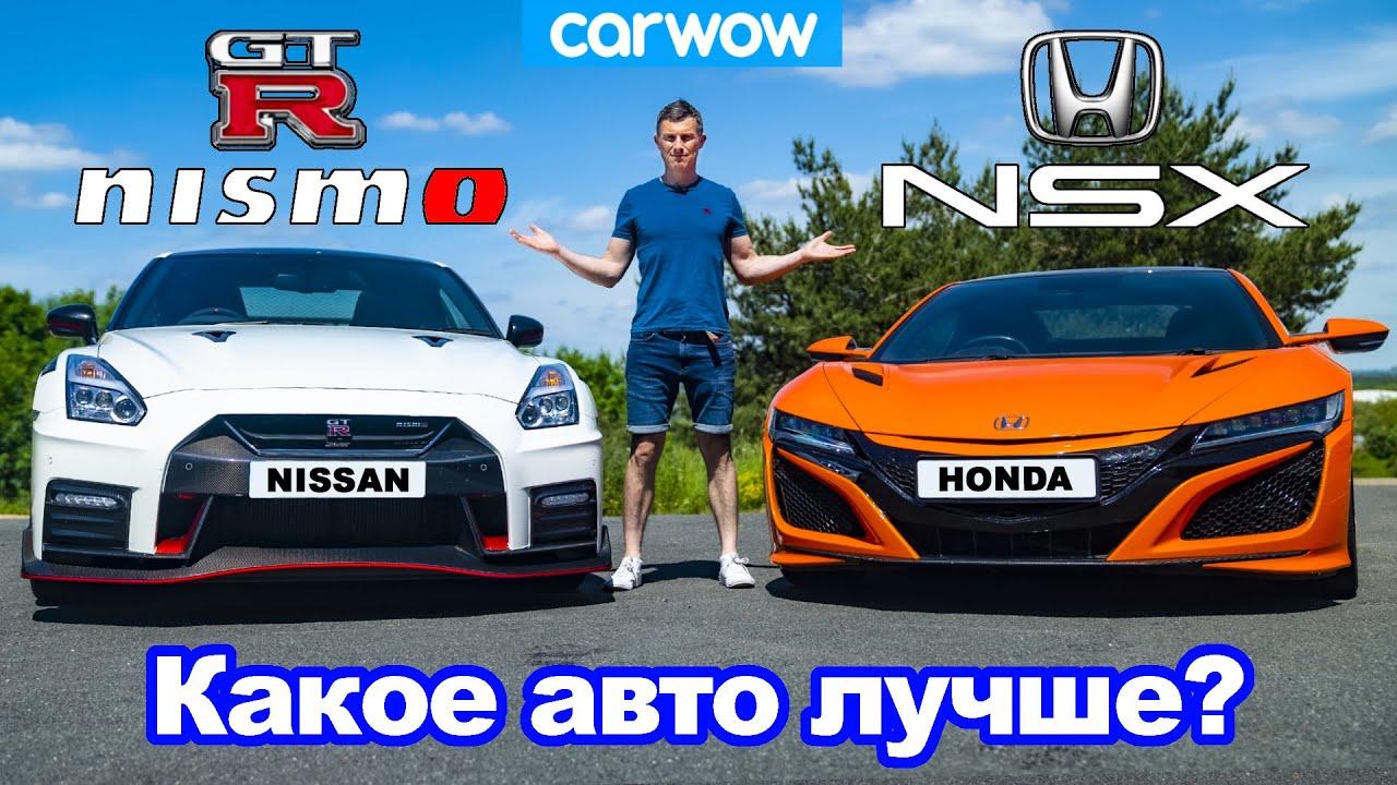 Обзор Honda NSX и Nissan GT-R NISMO: проверка разгона 0-100 км/ч, 1/4 мили + торможение!