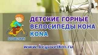 Детские горные велосипеды Кона Kona. Круто – ребенок делает тест-драйв! ▶ #детскиевелосипеды  #Kona▶(, 2016-05-23T19:27:16.000Z)