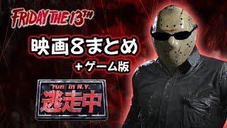 【13日の金曜日】映画版8あらすじ+ゲーム版と比較 ♯4【Friday the 13th】
