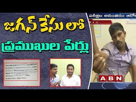 దొరికింది ఎవరు ? దొరకాల్సింది ఎవరు ?|Srinivasa Rao Investigation | Jagan Attack Case | Special Focus
