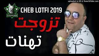 Chab lotfi tzawjat we thnat😊