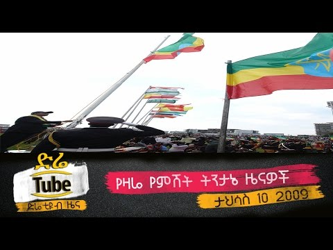 Ethiopia - The Latest Ethiopian News From DireTube Dec 19, 2016