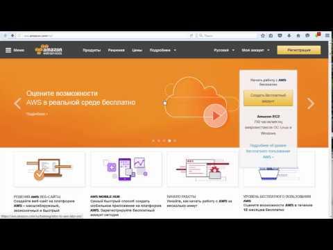 БЕСПЛАТНЫЙ VPS сервер на Amazon com 1 год БЕСПЛАТНО