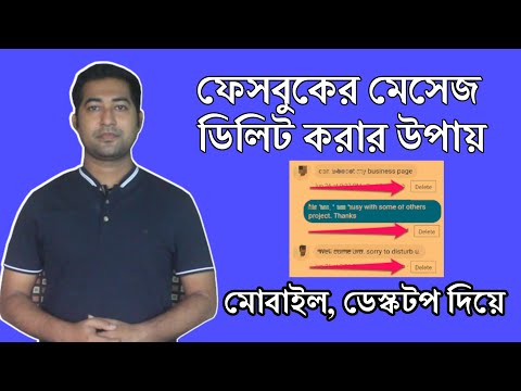 How To Delete Messages On Facebook Messenger Bangla Tutorial