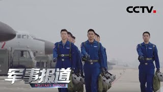 《军事报道》 20191118| CCTV军事