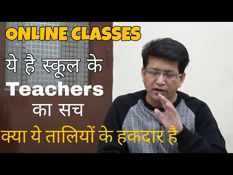 online-classes-|-fake-or-real-|-teachers-taking-online-classes-|-respect-your-teachers