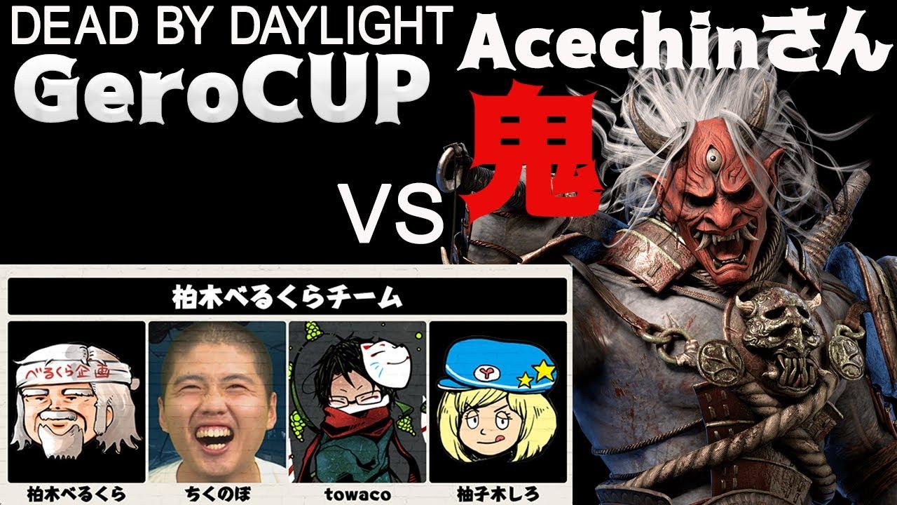 【DbD】Acechinさん鬼VS柏木べるくらチーム #785【GeroCUP】Dead by Daylight