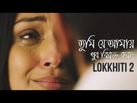 তুমি যে আমায় খুব বিরক্ত করছো (REPLY OF LOKKHITI ) Tumi Je Amay Khub Birokto Korcho | Drishtikone