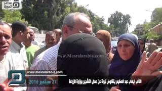 بالفيديو| نائب يتفاوض مع وزارة الزراعة لتعيين عمال التشجير