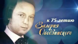 Премьера. «Валерий Ободзинский. Вот и свела судьба...». Анонс