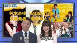 鈴木杏樹『MUSIC FAIR』涙で卒業発表 恵俊彰と3月末でラスト についての...