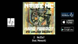 Noize MC - Ne2Da? (feat. Mewark) (Hard Reboot 3.0 Audio)