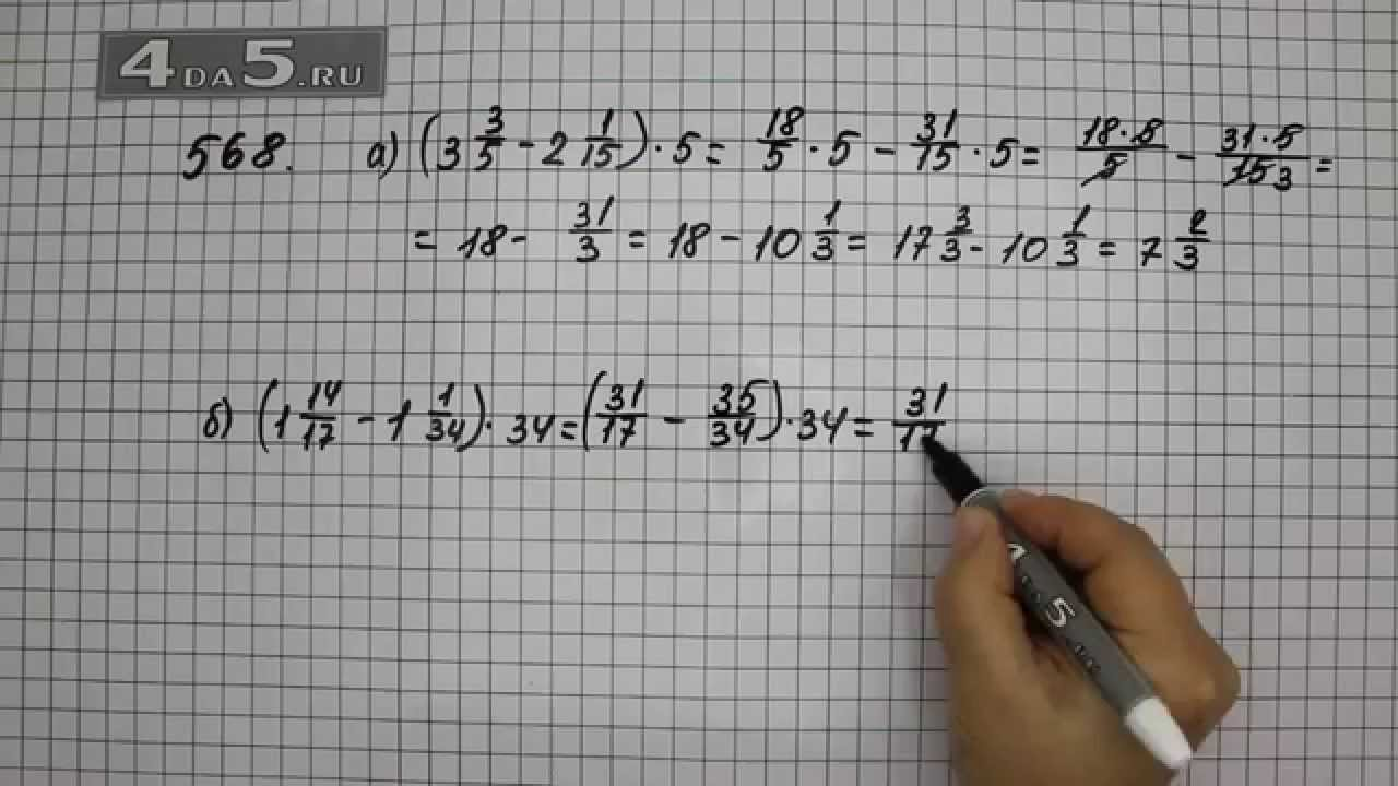 учебник 6 класс математика виленкин онлайн