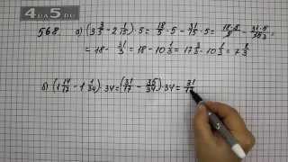 Упражнение 568. Вариант А. Б. Математика 6 класс Виленкин Н.Я.
