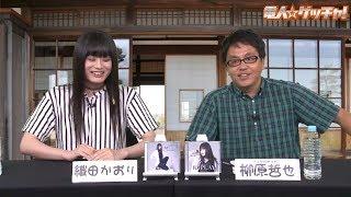 『アニチャ! ゲスト:織田かおり』(2018年7月19日放送分)