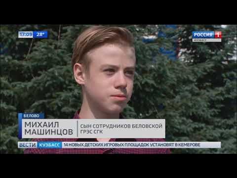 Беловская ГРЭС отмечает 55 летний юбилей