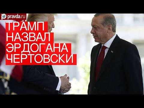 Трамп назвал Эрдогана чертовски хорошим лидером