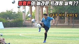 How good is Hyung-don of Carefree Kickers at ball trapping?? He is such an athlete… | Shoot for Love