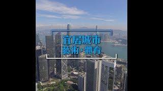 2019-20財政預算案:宜居城市 — 藝術、體育 thumbnail