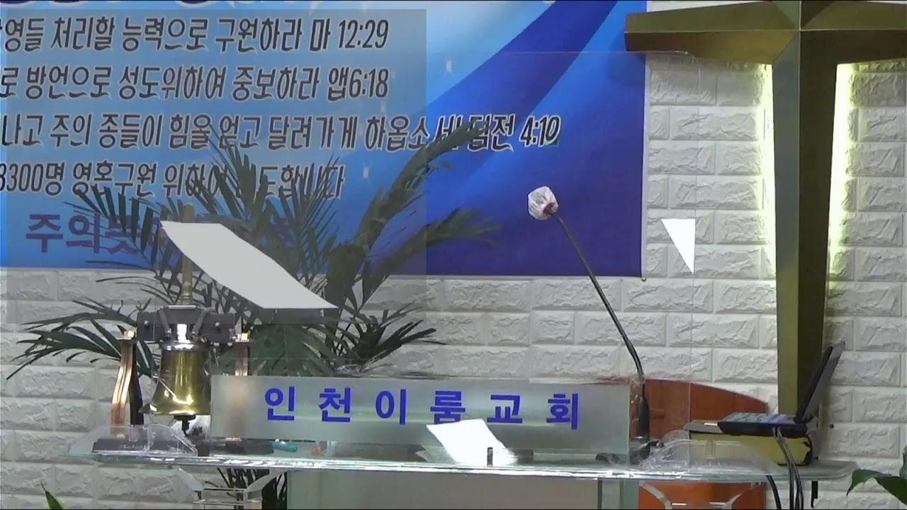 인천이룸교회 예배생중계 방송