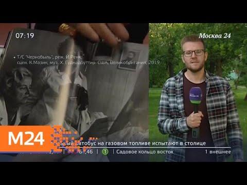 """Американский """"Чернобыль"""" стал лучшим сериалом в истории - Москва 24"""