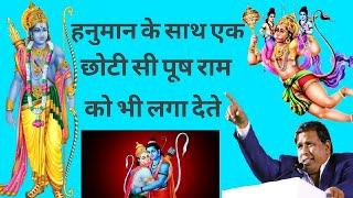 Hanuman ke saath ram ko bhi poosh laga dete waman meshram
