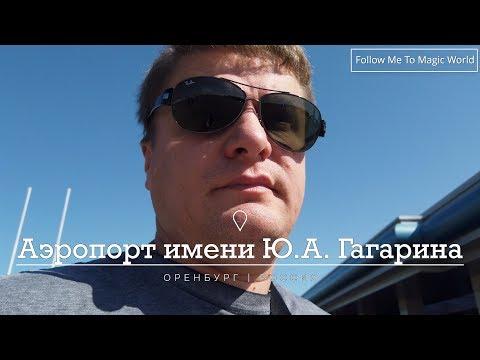Оренбург. Прилет и первые впечатления | Follow Me To Magic World | Путешествие по России