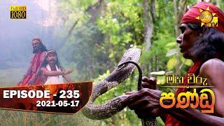 Maha Viru Pandu | Episode 235 | 2021-05-17 Thumbnail