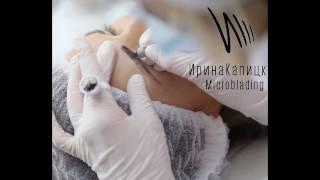 Обучение-Курсы Микроблейдинга от Ирины Капецкой 89298346227