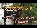 【Golf Swing】#32 ザナショナルカントリー俱楽部埼玉 下見&練習