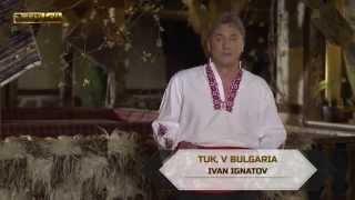 IVAN IGNATOV - Tuk, v Bulgaria / ИВАН ИГНАТОВ - Тук, в България