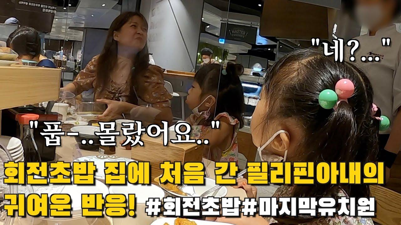 처음 회전초밥집에간 필리핀아내의 귀여운 반응 | 한필아이들의 마지막 한국 유치원..고마웠습니다. | 한필커플 국제커플
