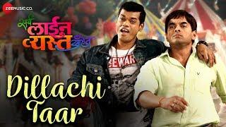 dillachi-taar-sarva-line-vyasta-aahet-adarsh-shinde-siddharth-jadhav-saurabh-gokhale