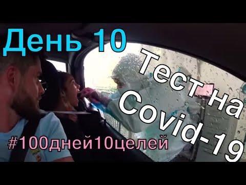 Сдаем тест на коронавирус Covid-19 в Польше. Получили сталый побыт. | День 10 | #100дней10целей