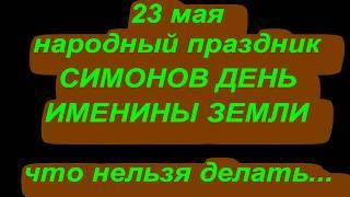 23 мая народный праздник Симонов день. Именины Земли. Народные приметы.