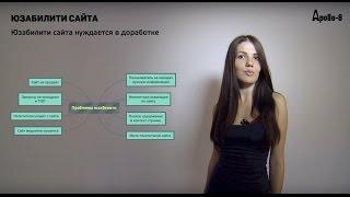 видео Что такое юзабилити сайта, и почему это важно?