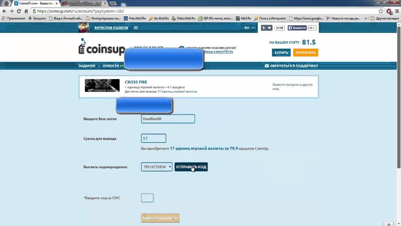 Как получить кредит в кроссфаер получить кредит с просрочками иркутск