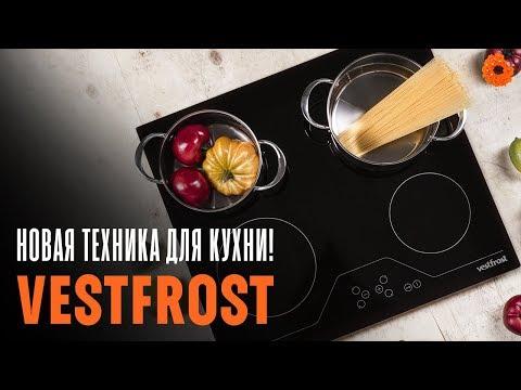 ВСЕ ФИШКИ встраиваемой техники Vestfrost