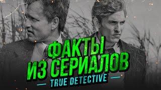 ФАКТЫ ИЗ СЕРИАЛОВ - Настоящий детектив